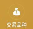 贵州指南针交易品种